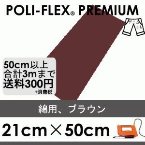 綿向け 茶色 ブラウン 熱転写 アイロンシート ラバーシート「ポリフレックス プレミアム」[21cm×50cm416] poli-tape