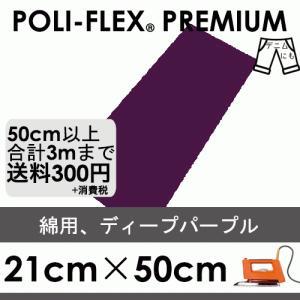 綿向け ディープパープル 熱転写 アイロンシート ラバーシート「ポリフレックス プレミアム」[21cm×50cm471] poli-tape