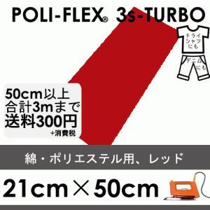 ポリエステル 赤 レッド 熱転写 アイロンシート ラバーシート「ポリフレックス スリーエスターボ」[21cm×50cm4908]|poli-tape