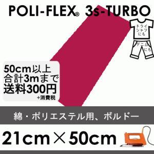 ポリエステル用 ボルドー 熱転写 アイロンシート ラバーシート「ポリフレックス スリーエスターボ」[21cm×50cm4909]|poli-tape
