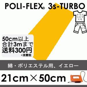 ポリエステル 黄色 イエロー 熱転写 アイロンシート ラバーシート「ポリフレックス スリーエスターボ」[21cm×50cm4910]|poli-tape