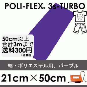 ポリエステル 紫色 パープル 熱転写 アイロンシート ラバーシート「ポリフレックス スリーエスターボ」[21cm×50cm4914] poli-tape