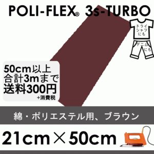 ポリエステル 茶色 ブラウン 熱転写 アイロンシート ラバーシート「ポリフレックス スリーエスターボ」[21cm×50cm4916] poli-tape