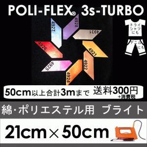 カッティング アイロン転写用 低温・時短 ラバーシート ポリ・フレックス スリーエス・ターボ ブライト 21cm×50cm4色|poli-tape