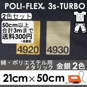 [90円お得 2色セット]アイロン転写用 ラバーシート 低温・時短 ポリ・フレックス スリーエス・ターボ  メタリック 21cm×50cm|poli-tape