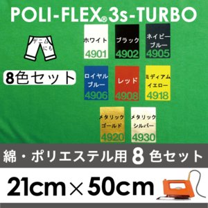 [980円お得 8色セット]アイロン転写用 ラバーシート 低温・時短 ポリ・フレックス スリーエス・ターボ  21cm×50cm|poli-tape