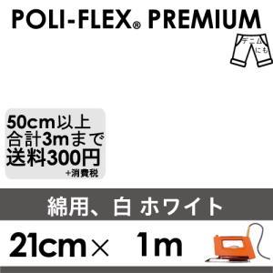 綿向け 白 ホワイト 熱転写 アイロンシート ラバーシート「ポリフレックス プレミアム」[21cm×1m401]|poli-tape