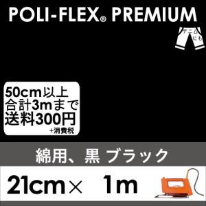 綿向け 黒 ブラック 熱転写 アイロンシート ラバーシート「ポリフレックス プレミアム」[21cm×1m402]|poli-tape