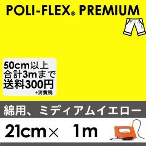 綿向け ミディアムイエロー 熱転写 アイロンシート ラバーシート「ポリフレックス プレミアム」[21cm×1m418]|poli-tape
