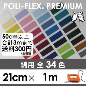 アイロン転写用 ラバーシート プロ仕様 ポリ・フレックス プレミアム  21cm×1m6色|poli-tape
