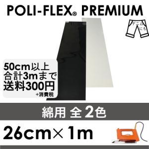 カッティング用 熱転写 アイロンシート ラバーシート ポリ・フレックス プレミアム  26cm×1m白黒2色|poli-tape