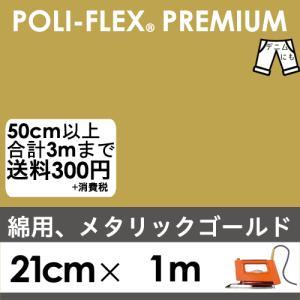 綿向け メタリック 金 ゴールド 熱転写 アイロンシート ラバーシート「ポリフレックス プレミアム」[21cm×1m420]|poli-tape