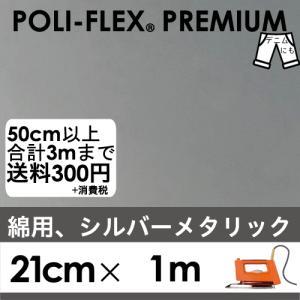 綿向け メタリック 銀 シルバー 熱転写 アイロンシート ラバーシート「ポリフレックス プレミアム」[21cm×1m430]|poli-tape