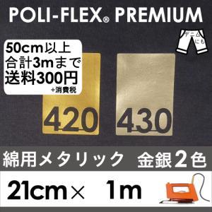 アイロン転写用 ラバーシート プロ仕様 ポリ・フレックス プレミアム メタリック 21cm×1m 金銀2色|poli-tape