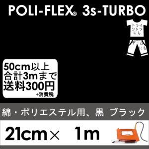 ポリエステル 黒 ブラック 熱転写 アイロンシート ラバーシート「ポリフレックス スリーエスターボ」[21cm×1m4902]|poli-tape