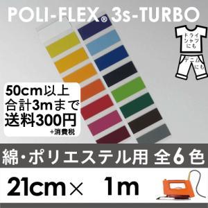 アイロン転写用 低温・時短 ラバーシート ポリ・フレックス スリーエス・ターボ 21cm×1m6色|poli-tape