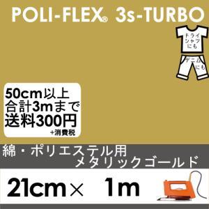 ポリエステル メタリック 金 ゴールド 熱転写 アイロンシート ラバーシート「ポリフレックス スリーエスターボ」[21cm×1m4920]|poli-tape