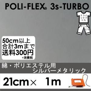 ポリエステル メタリック 銀 シルバー 熱転写 アイロンシート ラバーシート「ポリフレックス スリーエスターボ」[21cm×1m4930]|poli-tape