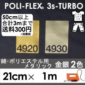 アイロン転写用 低温・時短 ラバーシート ポリ・フレックス スリーエス・ターボ メタリック 21cm×1m金銀2色|poli-tape