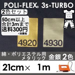 [290円お得 2色セット]アイロン転写用 ラバーシート 低温・時短 ポリ・フレックス スリーエス・ターボ  メタリック 21cm×1m|poli-tape