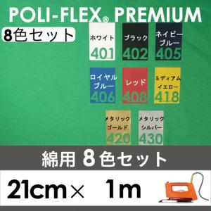 [1,660円お得 8色セット]アイロン転写用 ラバーシート プロ仕様 ポリ・フレックス プレミアム 21cm×1m|poli-tape