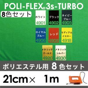 [2,160円お得 8色セット]アイロン転写用 ラバーシート 低温・時短 ポリ・フレックス スリーエス・ターボ  21cm×1m|poli-tape