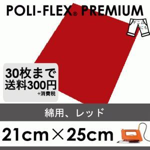 綿向け 赤 レッド 熱転写 アイロンシート ラバーシート「ポリフレックス プレミアム」[21cm×25cm408]|poli-tape
