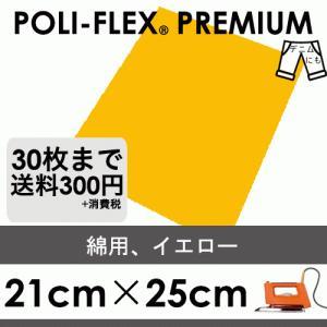綿向け 黄色 イエロー 熱転写 アイロンシート ラバーシート「ポリフレックス プレミアム」[21cm×25cm410]|poli-tape