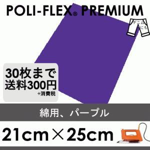 綿向け 紫色 パープル 熱転写 アイロンシート ラバーシート「ポリフレックス プレミアム」[21cm×25cm414] poli-tape