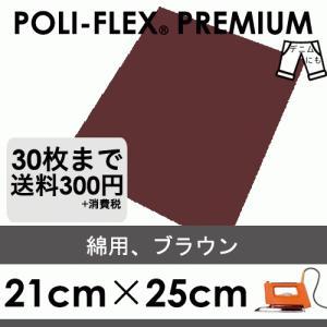 綿向け 茶色 ブラウン 熱転写 アイロンシート ラバーシート「ポリフレックス プレミアム」[21cm×25cm416] poli-tape