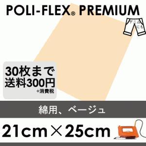 綿向け ベージュ 熱転写 アイロンシート ラバーシート「ポリフレックス プレミアム」[21cm×25cm417]|poli-tape