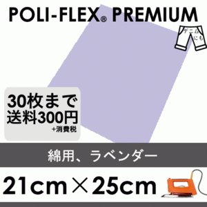 綿向け ラベンダー 熱転写 アイロンシート ラバーシート「ポリフレックス プレミアム」[21cm×25cm476] poli-tape