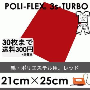 ポリエステル 赤 レッド 熱転写 アイロンシート ラバーシート「ポリフレックス スリーエスターボ」[21cm×25cm4908]|poli-tape
