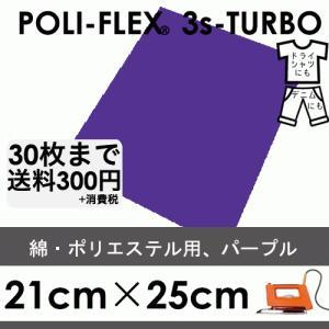 ポリエステル 紫色 パープル 熱転写 アイロンシート ラバーシート「ポリフレックス スリーエスターボ」[21cm×25cm4914] poli-tape