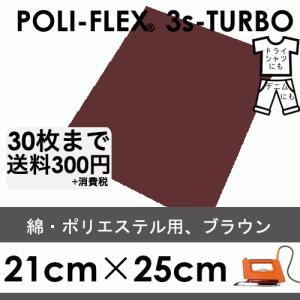 ポリエステル 茶色 ブラウン 熱転写 アイロンシート ラバーシート「ポリフレックス スリーエスターボ」[21cm×25cm4916] poli-tape