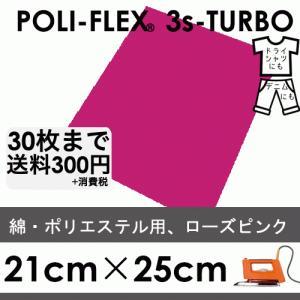 ポリエステル ローズピンク 熱転写 アイロンシート ラバーシート「ポリフレックス スリーエスターボ」[21cm×25cm4962]|poli-tape