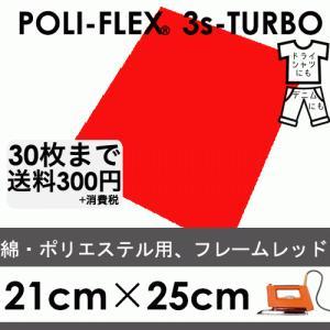 ポリエステル フレームレッド 熱転写 アイロンシート ラバーシート「ポリフレックス  スリーエスターボ」[21cm×25cm4973]|poli-tape