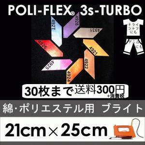 カッティング アイロン転写用 低温・時短 ラバーシート ポリ・フレックス スリーエス・ターボ ブライト 21cm×25cm4色|poli-tape