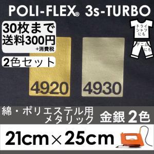 [40円お得  2色セット]アイロン転写用 ラバーシート 低温・時短 ポリ・フレックス スリーエス・ターボ  メタリック 21cm×25cm|poli-tape
