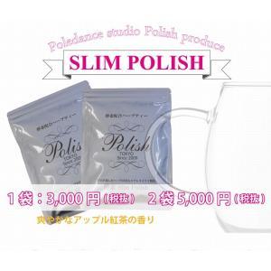 酵素入りハーブティー Slim polish 2袋