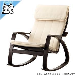 IKEA Original POANG-ポエング- 組み合わせ ロッキングアームチェア用 フレーム ブラックブラウン|polori