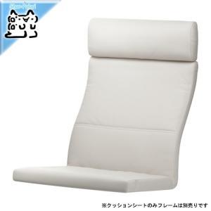 IKEA Original POANG-ポエング- 組み合わせアームチェア用クッションシート フィーンスタ ホワイト|polori