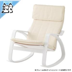 IKEA Original POANG-ポエング- 組み合わせ ロッキングアームチェア用 フレーム ホワイト|polori