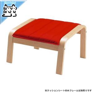 IKEA Original POANG-ポエング- 組み合わせフットスツール用クッションシート ランスタ レッド|polori
