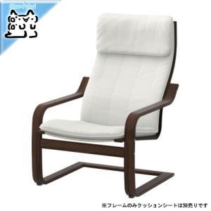 IKEA Original POANG-ポエング- 組み合わせアームチェア用 フレーム ブラウン|polori