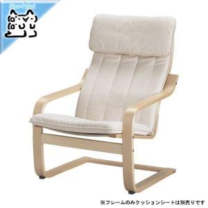 IKEA Original POANG-ポエング- 組み合わせアームチェア用 フレーム ナチュラル バーチ材突き板|polori