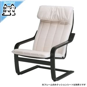 IKEA Original POANG-ポエング- 組み合わせアームチェア用 フレーム ブラックブラウン|polori