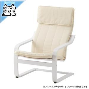 IKEA Original POANG-ポエング- 組み合わせアームチェア用 フレーム ホワイト|polori