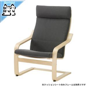 IKEA Original POANG-ポエング- 組み合わせアームチェア用クッションシート フィーンスタ グレー|polori