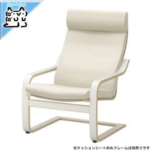 IKEA Original POANG-ポエング- 組み合わせアームチェア用クッション ロブスト グローセ エッグシェル|polori